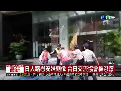 日人踹慰安婦銅像 台日交流協會被潑漆  華視新聞 20180910