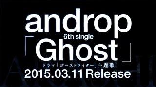 andropの6thシングル『Ghost』。 ドラマ『ゴーストライター』主題歌。 h...