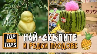 Най-редките и скъпи плодове
