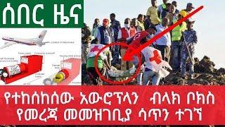 ethiopia-ሰበር-ዜና-ሲፈለግ-የነበረው-የተከሰከሰው-አውሮፕላን-ብላክ-ቦክስ-የመረጃ-መመዝገቢያ-ተገኘ-news