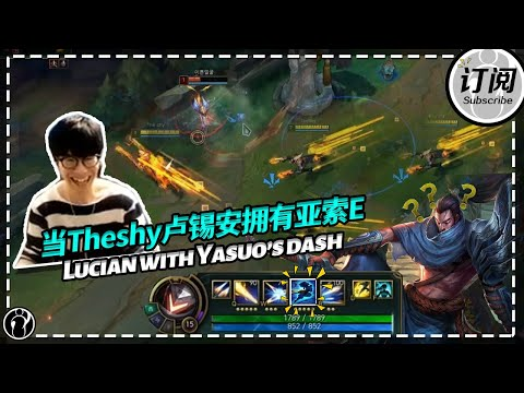 The shy无限火力卢锡安秒变亚索 - When Theshy plays Lucian with Yasuo's dash丨IG THESHY