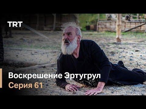 Воскрешение Эртугрул Сезон 1 Серия 61