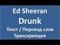 Ed Sheeran Drunk текст перевод и транскрипция слов mp3