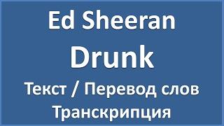 Ed Sheeran - Drunk (текст, перевод и транскрипция слов)