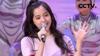 [2019五月的鲜花]歌曲《梦想开始的地方》 演唱:宋祖儿 欧阳娜娜| CCTV