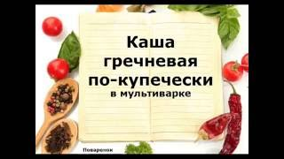 Каша гречневая по-купечески с фаршем - The porridge on-kupecheski with minced meat