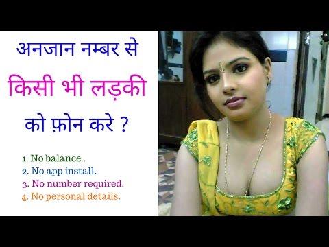 Girlfriend Ko FAKE Number Se Kaise Call Kare (Hindi) || Call Anyone