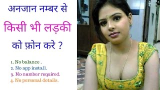 Girlfriend Ko FAKE Number Se Kaise Call Kare (Hindi) || Call Anyone From Other Number