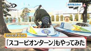 ういちの一人舟 第10回【ボートレースとこなめ編②】