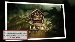 Играть в танки онлайн без регистрации