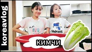 Как мы кимчи солили;) KOREA/VLOG/