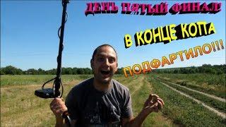 С МЕТАЛЛОИСКАТЕЛЕМ ДО КИЕВА!!! ДЕНЬ ПЯТЫЙ!! Кладоискатели - Украина. Коп 2018.