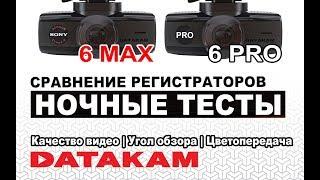 Ночные тесты: DATAKAM 6 PRO и DATAKAM 6 MAX | Качество, Угол обзора и Цветопередача | Сравнение
