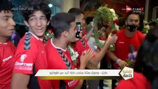تغطية خاصة - عاجل.. وصول بعثة منتخب مصر لكرة اليد من طوكيو