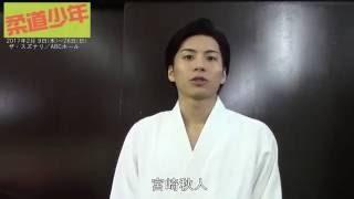 「柔道少年」出演【宮崎秋人】よりコメントが届きました! 作品や役の魅...