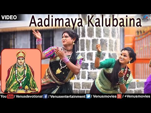 Aadimaya Kalubaina Full Video Song | Mandhardevi Kalubai | Latest Marathi Bhakti Geet