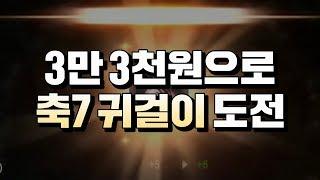 [리니지M 쌈용] 3만 3천원으로 축7 귀걸이 도전..