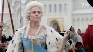 Екатерина Великая. Женская доля.