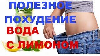 Вода с лимоном и имбирём!  Полезное похудение!
