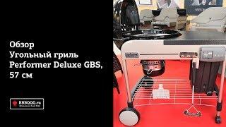 Обзор угольного гриля Weber Performer Deluxe GBS 57 см