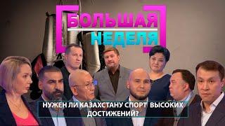 Нужен ли Казахстану спорт высоких достижений? «Большая неделя»
