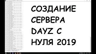dayZ создание сервера с нуля  моды 2019