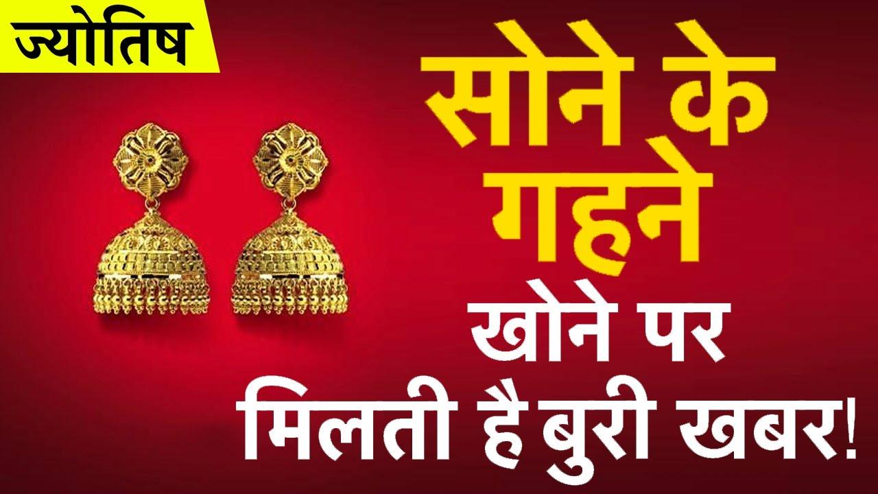 सोने के गहने खोने पर मिलती है ऐसी बुरी खबर!    Such bad news is losing gold  jewelry!