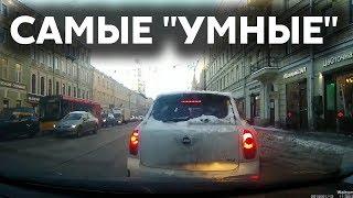 """Подборка САМЫХ """"УМНЫХ"""" водителей #198"""