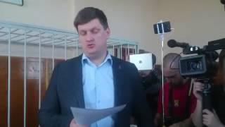 Выступление адвоката Руслана Соколовского в суде