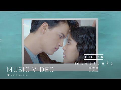 รักเธอไปแล้ว (Sunrise) Ost.หนี้เสน่หา - Jetset'er [Official MV] - วันที่ 16 Jan 2020