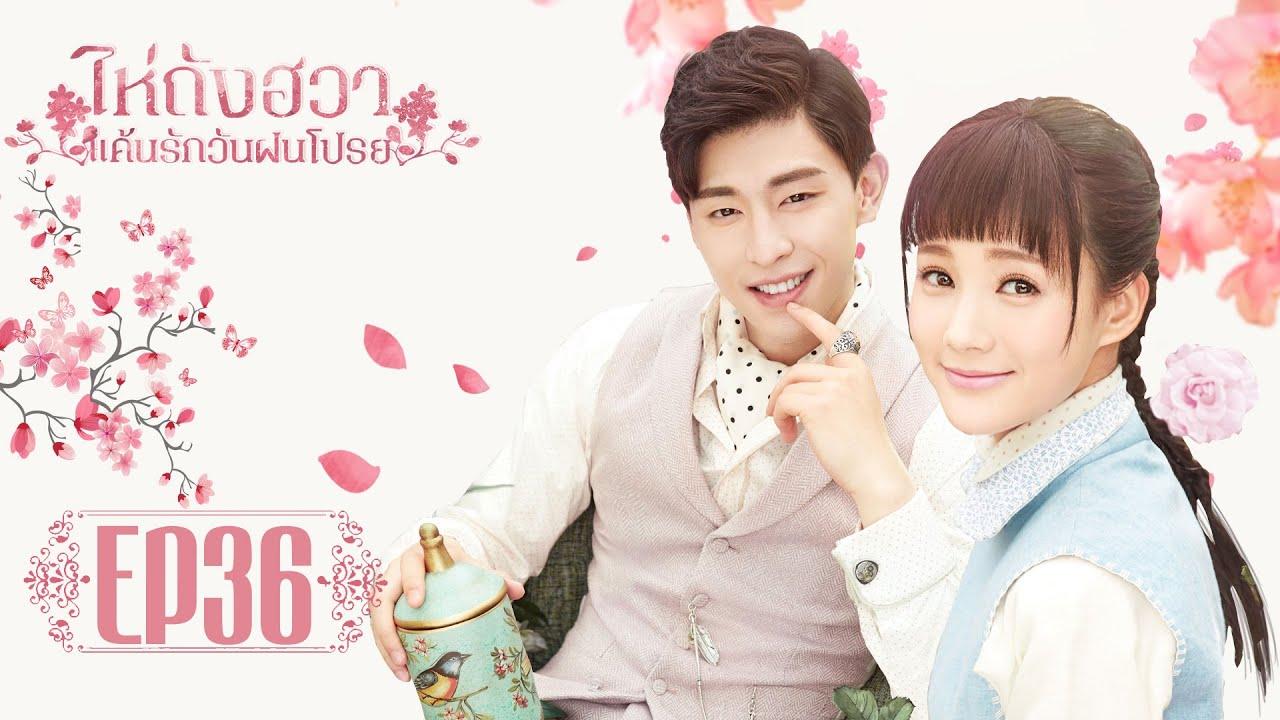[ซับไทย]ซีรีย์จีน | ไห่ถังฮวา แค้นรักวันฝนโปรย(Blossom in Heart) | EP.36 Full HD | ซีรีย์จีนยอดนิยม