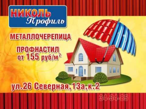 Профнастил в Омске