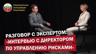 Интервью с директором по управлению рисками