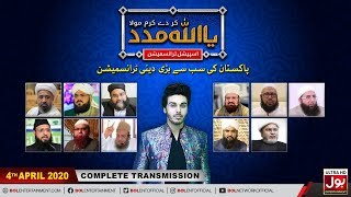Ya Allah Madad Complete Transmission | Special Transmission | 4th April 2020 | BOL Entertainment