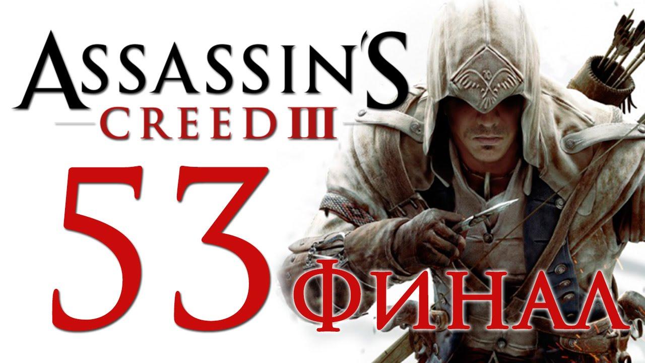 Assassins creed 3 прохождение