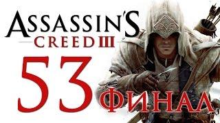 Assassin's Creed 3 - Прохождение игры на русском [#53] ФИНАЛ(Прохождение игры Assassin's Creed 3, на русском. Играет и комментирует Александр, Ната рядышком. Играем на PC, геймпа..., 2014-10-02T07:00:02.000Z)