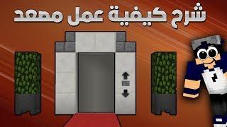شروحات ماين كرافت - كيف تعمل مصعد رهيب