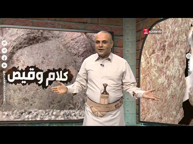 كلام وقيص | عيد أضحى مبارك | قناة الهوية