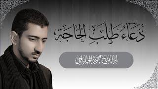 دعاء طلب الحاجة | أباذر الحلواجي Duaa of Hajat