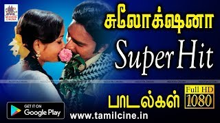 Sulochana Super Songs | Music Box