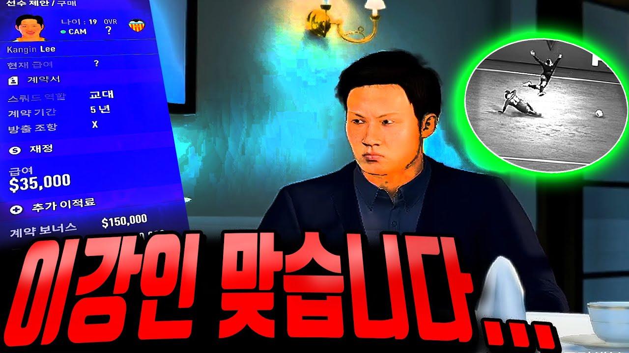 맨유 감독되다 5화 : 이강인을 제2의 베컴으로 영입했습니다!! [피파21]
