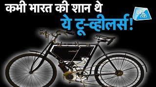 Historical 2 Wheeler's Of India | Biz Tak