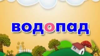 """Ролик """"Соединительные гласные"""""""