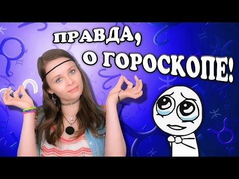 Ваш идеальный партнер для знака зодиака ТЕЛЕЦиз YouTube · Длительность: 4 мин6 с