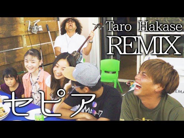 【MV】セピア(Taro Hakase REMIX) /  336 feat よったけ&MantZ