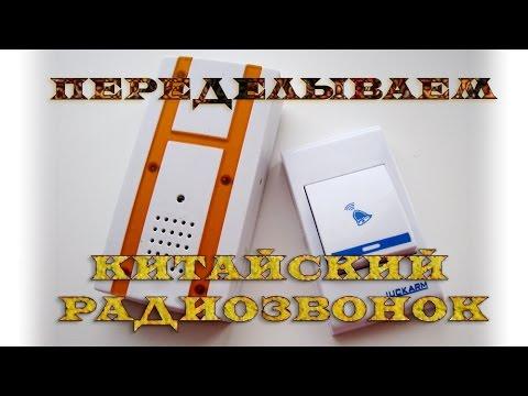видео: Переделка китайского радиозвонка