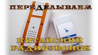 Переробка китайського радиозвонка