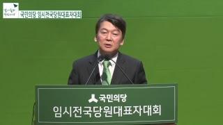[국민의당LIVE] 국민의당 임시전국당원대표자대회 (20170827)