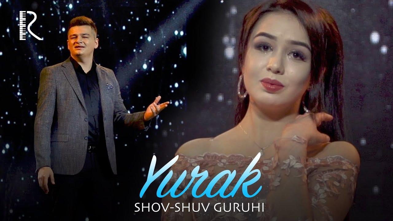 Shov-shuv guruhi - Yurak | Шов-шув гурухи - Юрак