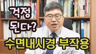 수면내시경 검사 부작용이 걱정된다? / 길병원 소화기내…